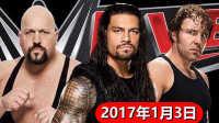 [直播回放]WWE2017年1月3日中文解说实况