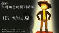 卡通人物从建模到动画-05动画篇(行走基础)