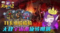 【FA的天梯日记】02_无敌宇宙术旋转湮灭