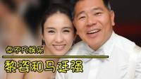45岁黎姿为何嫁大16岁香港跛豪马廷强?