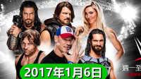 【直播回放】WWE2017年1月6日中文解说实况全程