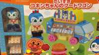 【happy face】【children】面包超人 面包超人的玩具角落