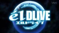 日本动画【宇宙警探elDLIVE】第1话 日语中字
