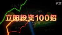K线分析实战技法(上)股票入门 股票筹码理论