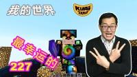 【酷爱游戏解说】我的世界Minecraft模组小游戏227最幸运的,1.8.9幸运方块大冒险
