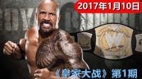 WWE皇家大战特辑第1期!洛克巨石强森勇闯30人大
