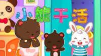 兔小贝故事 228 小熊干活