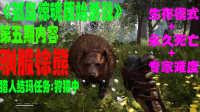 【张插地】孤岛惊魂原始杀戮永久死亡专家难度第五期驯服棕熊全剧情流程详细攻略全收集实况解说