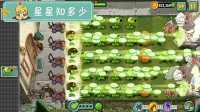 植物大战僵尸2国际版(新进阶系统,20级超大豌豆)【星星知多少】