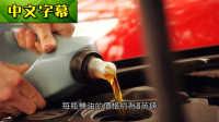 【中文字幕】在没有机油的状况下行驶,车辆会发生什么问题?