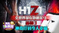 巫师3神奇打码令人幸福,H1Z1全世界都在卧槽泥马19【暴走玩啥游戏第二季】