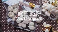 蛋白脆餅 ~ 甜心、櫻花、貓掌【佳能密實袋】Merguine 《Heart, Sakura, Cat Paw》 Recipe