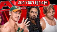 【直播回放】WWE2017年1月14日皇家大战30人上绳挑