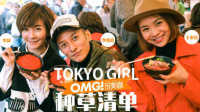 OMG玩美咖 Tokyo Girl的种草清单