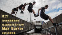 【洁癖男】炸了!让无数英国跑酷前辈为之震惊的15岁天才少年Max Barker年度合集