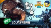 LOL坑爹碉堡集锦:人马&乌迪尔  召唤师峡谷一日游