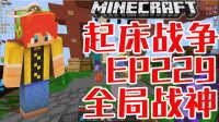肥皂解说 MC我的世界起床战争EP229 全局战神Minecraft服务器起床战争小游戏