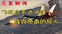 GTA5线上娱乐 飞机俯冲式冲锋摧毁敌人 乐美解说EP88