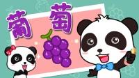 宝宝巴士之神奇简笔画 第30集 葡萄