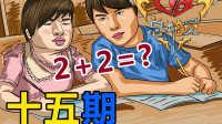 OB总动员 EP.15 翔之算术 2+2=?