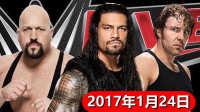 【直播回放】WWE2017年1月24日狂野角斗士之WWE美国