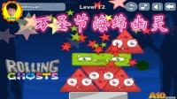 《阳光姐姐游戏系列》3万圣节海绵幽灵