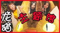 龙猫与海贼王漫画主题馆游记! | 小伶玩具