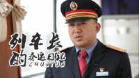 【北京时间】列车长的春运日记