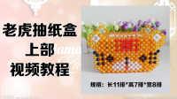 悦妮DIY串珠体验坊—老虎抽纸盒上部新