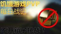 【挑战全程不开箱子】小杨Minecraft我的世界像素时光饥饿游戏PVP小游戏 - 小杨的每日战记! - #22