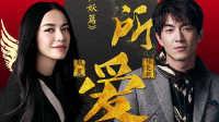 姚晨,林更新《西游伏妖篇》宣传主题曲《 一生所爱》