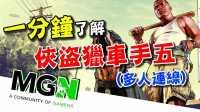 【MGN】一了解 - 侠盗猎车手5(在线模式)