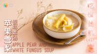 【日日煮】烹饪短片-苹果雪梨银耳素汤
