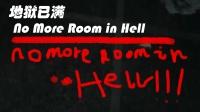 ★可乐,阎刀制作★【可乐的独立游戏推荐系列】地狱已满(No more Room in Hell)