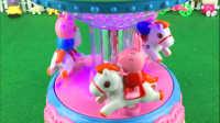 小猪佩奇玩具 2017 粉红小猪佩奇旋转木马玩具 41