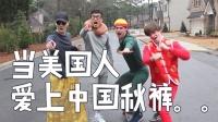 【老美你怎么看】当老美穿上中国棉毛裤,爱的跳舞又跑酷。。