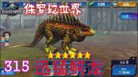 侏罗纪世界游戏第315期 迅猛鳄龙6星★恐龙玩具公园★星仔和亮哥