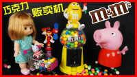 小猪佩奇用M&M贩卖机玩具买巧克力豆!