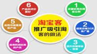 淘宝客0零成本创业月收入3万推广技巧【03】