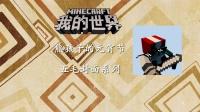 菜鸟#MC#熊孩子的元宵节(FunnyCraft)