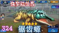 侏罗纪世界游戏第324期 锯齿螈-最大两栖动物★恐龙公园玩具★星仔和亮哥