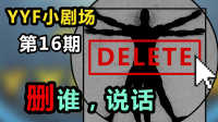DOTA2 YYF小剧场 Ep.16 删谁!说话!