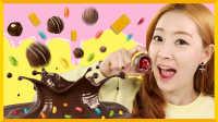 爱丽和情人节巧克力制作游戏 | 爱丽和故事 EllieAndStory