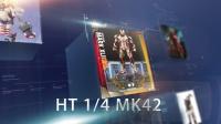 小朔开箱129 HT Hottoys  钢铁侠3 MK42 大42 是惊喜还是惊吓?是鸡肋还是亮点?