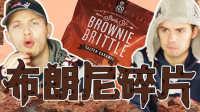 【老美一分钟】压碎才能吃!美国最受欢迎的零食之 布朗尼碎片