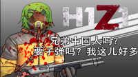 肥皂解说 H1Z1大逃杀1 美服虐美国玩家