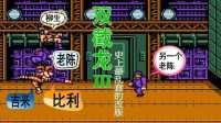 史上最乱套的改版《FC双截龙3代:紫色乱斗版》小握解说
