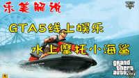 GTA5线上娱乐 水上摩托小海鲨偷鸡狂魔 乐美解说EP105