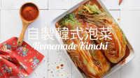 自製韓國泡菜【2017 第 7 集 】Homemade Kimchi Recipe