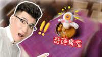 山东老师吐槽大学奇葩食堂 37